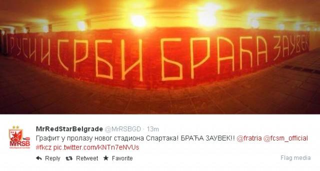 Rusi i Srbi braca